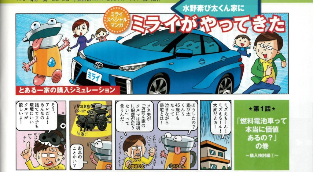 Image: Japanese manga comic about Toyota Mirai [from Motorfan: New Model Special Edition issue ...