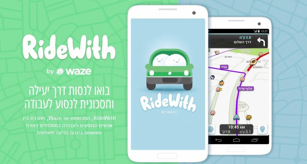 Ridewith by Waze
