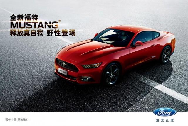 2015 Ford Mustang China Ad