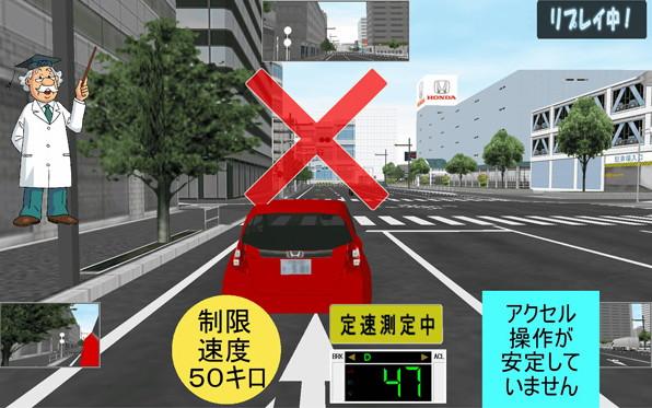 Honda Safety Navi