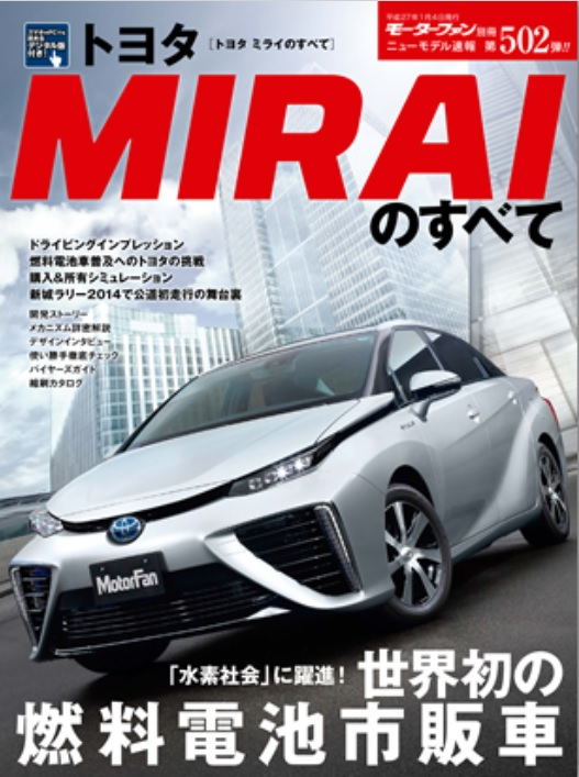 Motorfan: New Model Special Edition issue 502, covering Toyota Mirai hydrogen fuel-cell vehicle