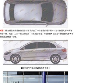 Leaked BYD/Daimler Electric Car Renderings (The WallStreetJournal)