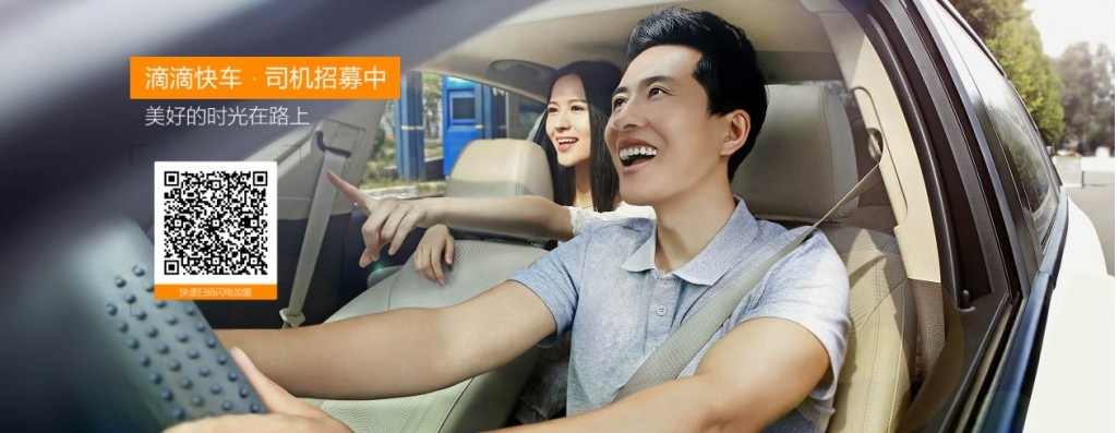 Didi Chuxing website