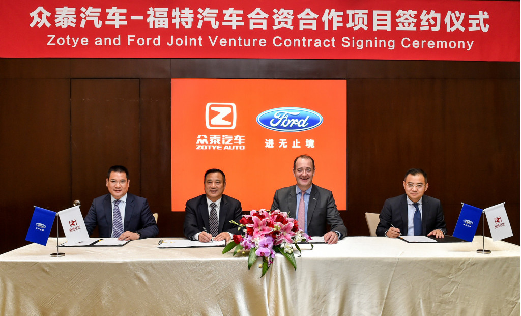 Establishment of electric car joint venture between Ford and Zotye on November 8, 2017