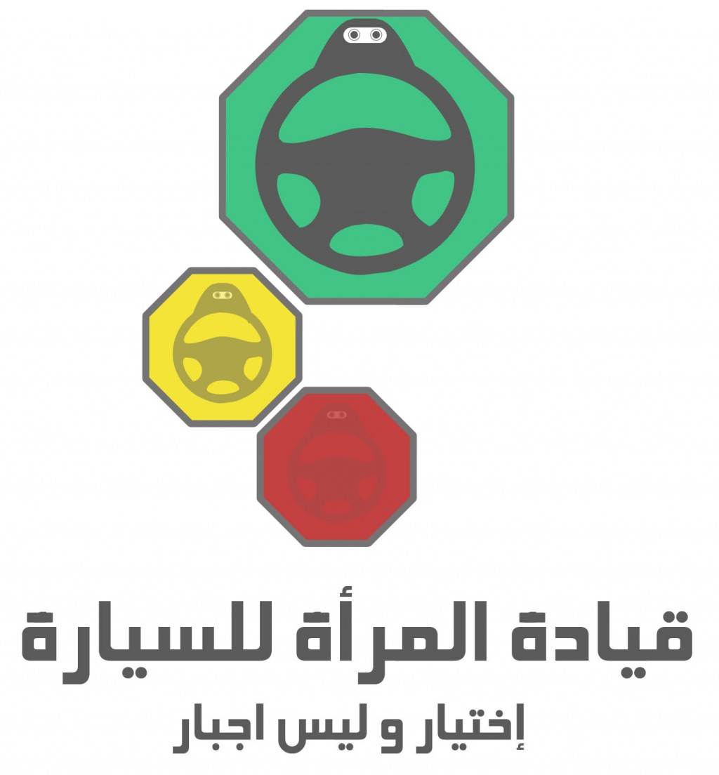 Saudi Arabian women campaign for the right to drive, plan protest for October 26, 2013