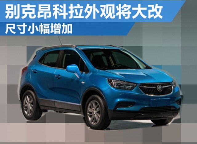 2017 Buick Encore leaked - Image via Tom.com