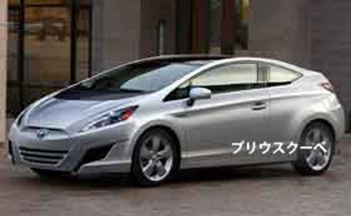 Prius Coupe Rendering