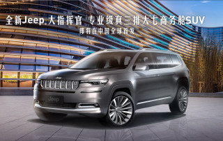First look at China-only Jeep Grand Commander